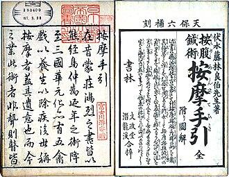 Shiatsu - Introduction page Anma Tebiki