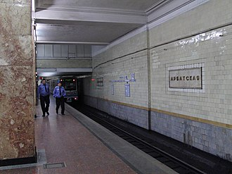 Arbatskaya (Filyovskaya line) - Image: Arbatskaya Filyovskaya line (Арбатская Филёвская линия) (5099871320)