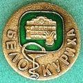 Badge Белокуриха.jpg