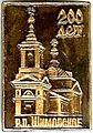 Badge Нижегородское.jpg