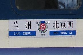 Z55/56次列车