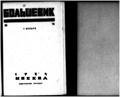 Bolshevik 1924 - No14.pdf