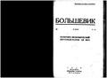 Bolshevik 1926 No9-10.pdf