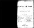 Bolshevik 1929 No17.pdf
