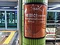 Bonghwasan Seouruiryowon Station 20140228 171528.JPG