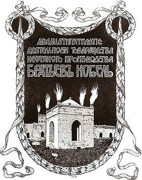 12eda1956 Товариство нафтового виробництва братів Нобель — Вікіпедія
