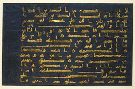 "Brooklyn Museum - Folio from the ""Blue"" Qur'an"