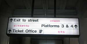 Chinatowns in Oceania - Bilingualism in suburban Fortitude Valley in Brisbane, Australia.  Chinatown is located above ground.