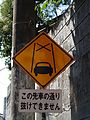 Cars can't pass through (210352829).jpg