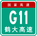 China Expwy G11 sign with name.png