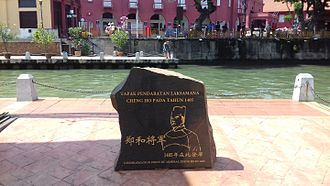 Malacca Sultanate - A memorial rock for the disembarkation point of Admiral Zheng He in 1405.