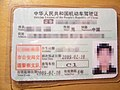 Drving Licence of PRC C1 20090210.jpg
