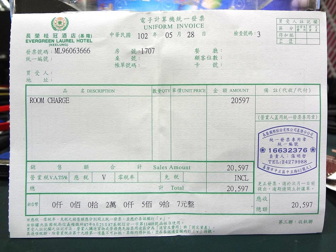 Hra Rent Receipt Format Fileeglhk Uniform Invoice  Pjpg  Wikimedia Commons Fake Invoice Generator Word with Charitable Tax Receipt Pdf Fileeglhk Uniform Invoice  Pjpg Electronic Invoice Payment Pdf