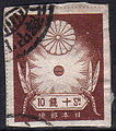 Earthquake emergensy Issue stamp of 10sen.jpg
