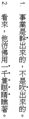 Emphasis mark (vertical).png