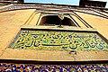 Entrance written in old Persian - Wazir Khan Mosque.jpg