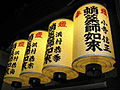 Flickr - yeowatzup - Takoyakushido, Shinkyogoku Shotengai, Kyoto, Japan.jpg