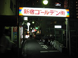 Entrance gate of Shinjuku Golden Gai
