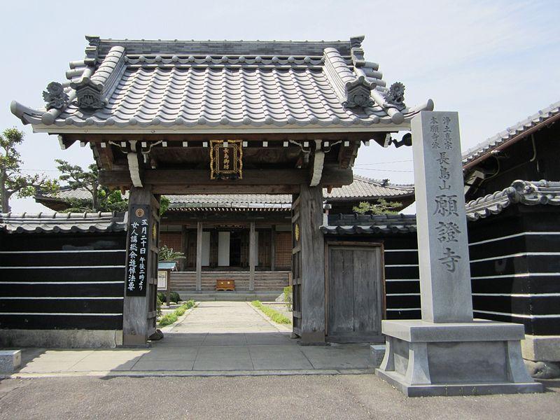 File:Ganshō-ji in Kuwana.jpg