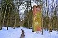 Gierlož - Wolf's Lair - Wolfsschanze - panoramio (4).jpg