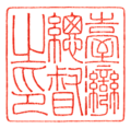 Governor-General of Taiwan seal.png