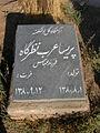Gravestone of Parisa Arab Nazargah - Khorombek cemetery - Nishapur.JPG