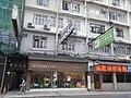 HK Causeway Bay 禮頓道 Leighton Road 禮智大廈 Lai Chi Building 禮賢大廈 Leigyinn Building entrance shop Bonfire Cafe Aug-2010.JPG