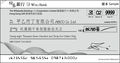 HK Cheque Sample.png