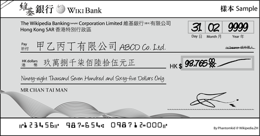 HK Cheque Sample