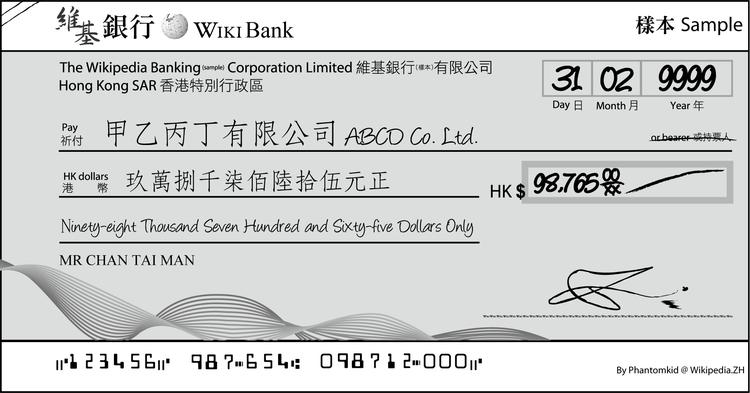 香港支票的格式