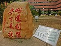 HK PolyU campus standing stone sign 温家寶 Wen Jiabao message words n stainless steel sign Feb-2013.JPG