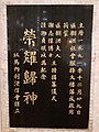 HK SSP 長沙灣 Cheung Sha Wan 發祥街 Fat Tseung Street Immanuel Baptist Church Au Shue Hung Social Service Building sign night January 2020 SS2 01.jpg