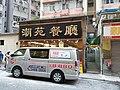 HK STT Shek Tong Tsui Whitty Street shop August 2020 SS2 02.jpg