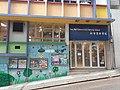 HK SW 上環 Sheung Wan 居賢坊 Kui In Fong 新會商會小學 San Wui Commercial Society School March 2020 SS2 02.jpg