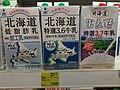 HK SW Fusion 百佳超級市場 ParknShop Supermarket goods food 北海道 牛乳 milk May 2020 SS2 01.jpg
