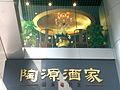 HK Wan Chai Thomson Road Sportful Garden Restaurant Tai Tung Building a.jpg