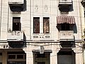 Havana Art Deco (8992023549).jpg