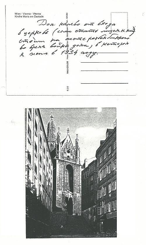 Herschkowitz Letter 23 VI 1988 to OProkofiev Postcard.jpg