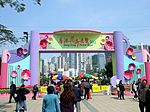Hong Kong Flower Show 2011.JPG