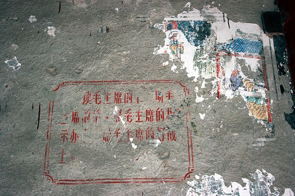 Graffiti with Lin Biao's foreword to Mao's Little Red Book, Lin's name (lower right) was later scratched out, presumably after his death. Huayangpalace layers 2007 09.jpg