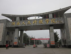 Hunan University of Humanities, Science and Technology 52.jpg