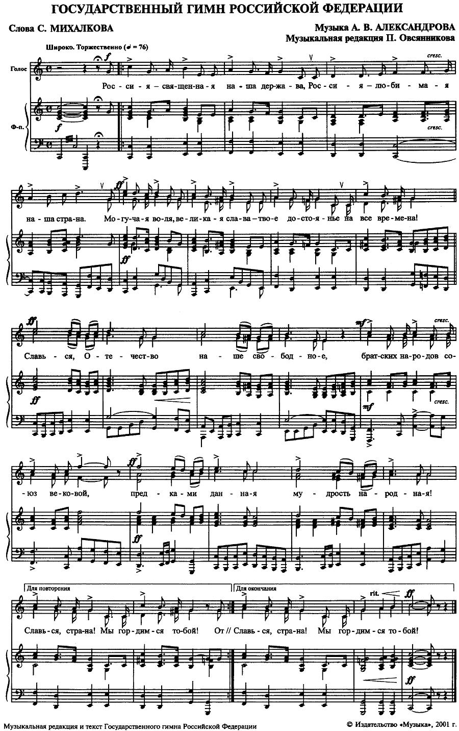 Hymn of Russia sheet music 2001