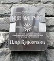 Ilya Kevorkov's plaque.jpg