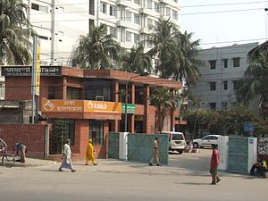 International Centre for Diarrhoeal Disease Research, Bangladesh - Entrance to the icddr,b head office, in Mohakhali, Dhaka.
