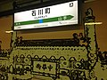 Ishikawacho Station Sign.jpg