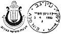 Israel Commemorative Cancel 1950 Music Festivals.jpg
