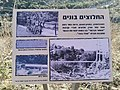 Israel Hiking Map שלט.jpeg