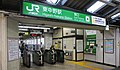 JR Chuo-Main-Line Higashi-Nakano Station East Gates.jpg