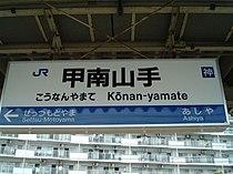JR Konanyamate.JPG