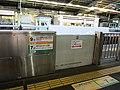 JR West Shin-Kobe Station Platform Screen Door Old.jpg